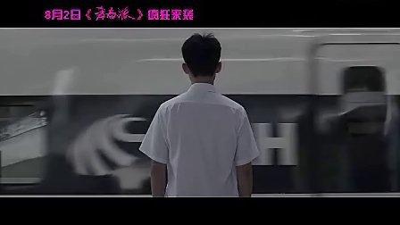 电影《青春派》外传——《疯的高三生活》 标清
