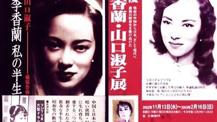 【音訊】電影『神秘美人(1957年)』插曲『梅花』[李香蘭(山口淑子)唱;梁樂音 曲;李雋青 詞]