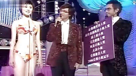 2006亚洲小姐竞选总决赛