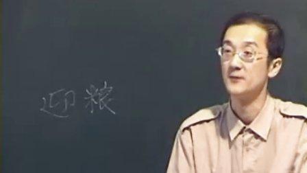 王正龙内经串讲4-1