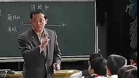 视频: 32观摩课 《 将相和 》 执教 国家特级教师 张伟 小学语文名师经典课堂