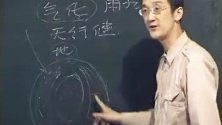 王正龙内经串讲6-1