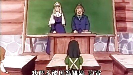 [卡通動漫] 小甜甜 03 [國語中字]