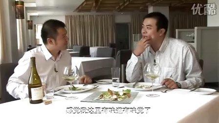 葡萄酒鉴赏家 第四集 葡萄酒与西餐