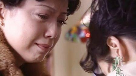 青城之恋30