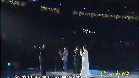 《真心英雄》演唱 成龙 李宗盛 周华健 成龙鸟巢演唱会-信心中国