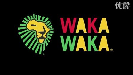 夏奇拉 2010世界杯主题曲 waka waka Shakira  夏奇拉