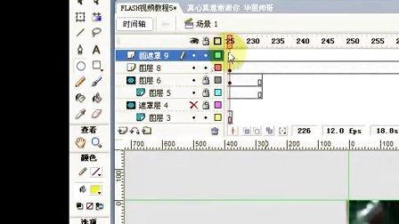 FLASH动画教程7 遮罩基本概念4