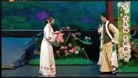 苏春梅 吴晓毅[风雪夜归人]选段
