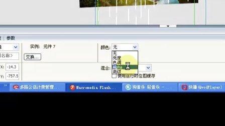 Flash动画制作教程4 基础篇