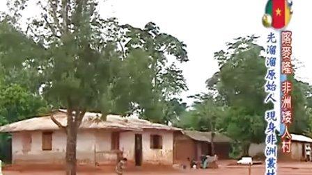 世界第一等20091007喀麦隆非洲矮人村