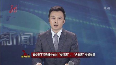 省纪委下发通报公布对 特供酒 内参酒 处理结果 黑龙江新闻联播