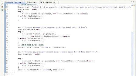 Java高端培训系列视频_博客系统项目_33