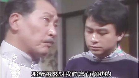 浮生六劫(粤语)第十四集