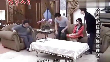 家鑫茗茶-夜市人生第114集