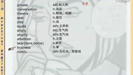 名师讲解新概念英语第二册02-01