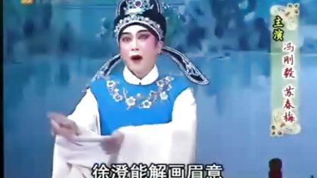 冯刚毅 苏春梅[鸳鸯泪洒莫愁湖]