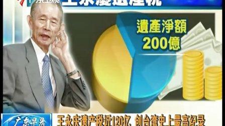 王永庆遗产税近120亿创台湾史上最高纪录 100803 广东早晨