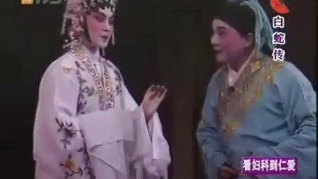 冯刚毅 李淑勤[白蛇传之许郎献酒]