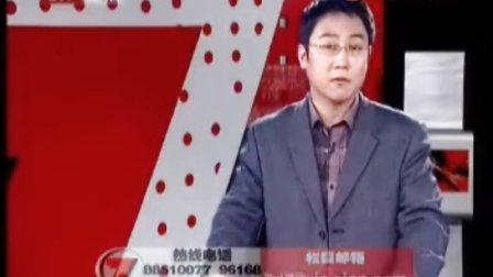 北京电视台7日7频道20100131期