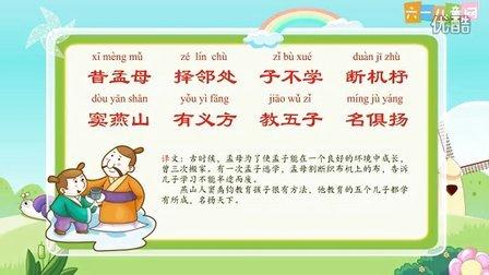 儿童国学三字经