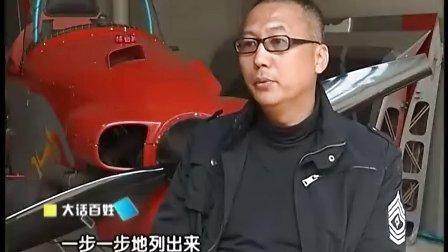 摄影师杨伟民的自制飞机--福建台《大话百姓》-2 下集