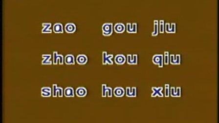 汉语拼音教学下
