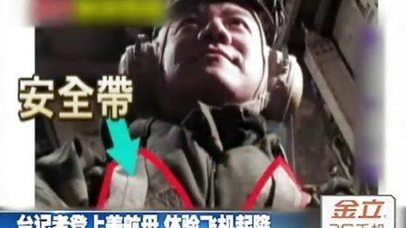 台记者登上美航母 体验飞机起降 101228 直播港澳台