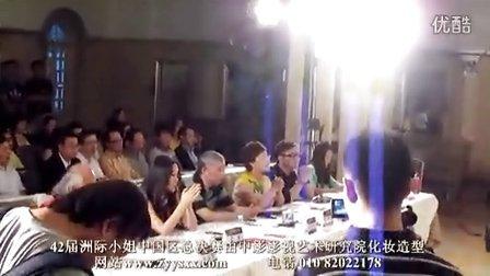 2013年第42届洲际小姐中国区总决赛由中影研究院化妆造型