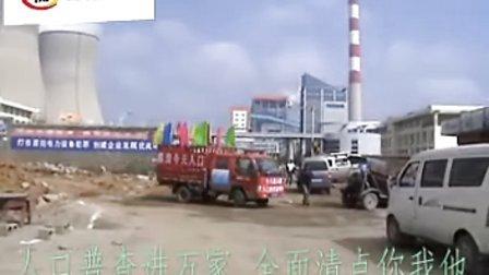 富源县十八连山镇人口普查宣传