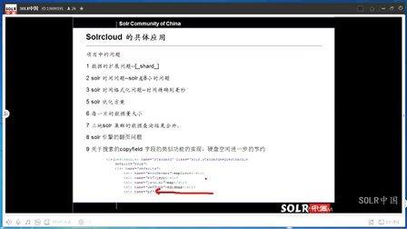 Solr应用之日志索引系统