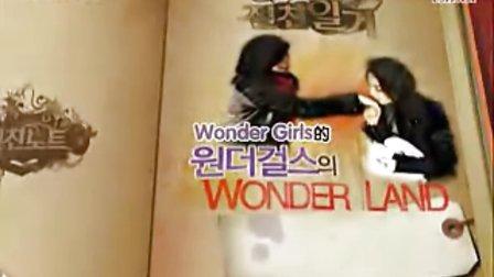 [中字]至亲笔记第2集[081219]WonderGirls 文熙俊1