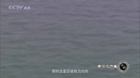 【CCTV高清】世界遗产在中国06---武当山古建筑群