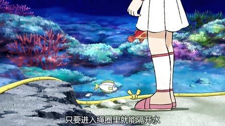 【高清】哆啦夢2010劇場版 大雄的人魚大海戰