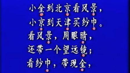 学讲普通话第五讲声母辨正(五)