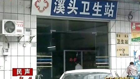 省纪委省监察厅继续发布暗访实录 131017 广东新闻联播