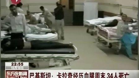 巴基斯坦 卡拉奇经历血腥周末 34人死亡 101018 东方夜新闻