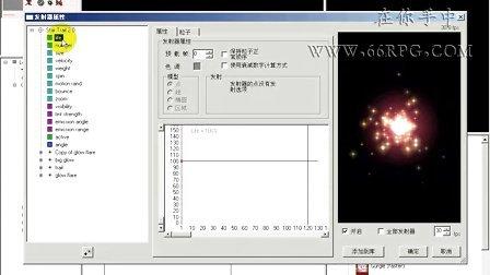 RPG Maker Xp视频教程 - Illution的使用1