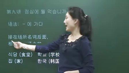 韩国语基础第9课