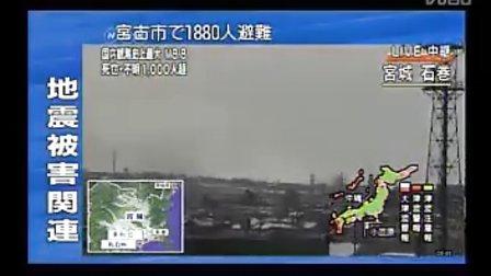 日本宫城地震灾情播报 - 各地伤亡人口
