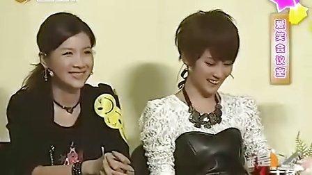 爱笑会议室20101120期