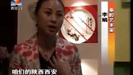 视频: 李娟 秦腔传承西安历史文化101012 直播西安