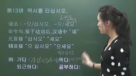 韩国语基础第13课