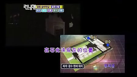 running man.E08.100829.全场中字