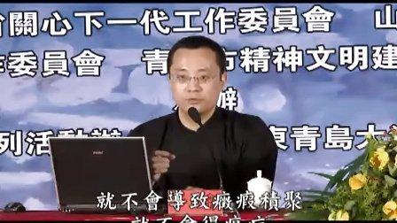 八荣八耻与中医养生--青岛第三届企业家论坛