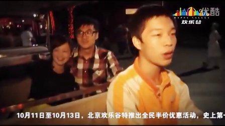 吓破胆!北京欢乐谷灵异事件