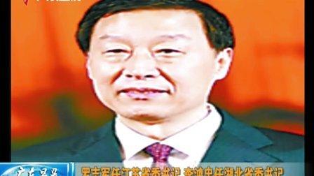 视频: 罗志军任江苏省委书记 李鸿忠任湖北省委书记 101207 广东早晨