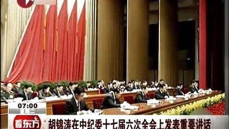 视频: 胡锦涛在中纪委十七届六次全会上发表重要讲话