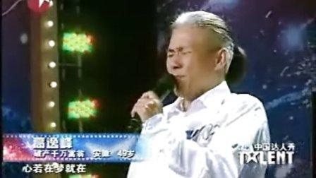 破产千万富翁演唱《从头再来》 震撼观众的心灵