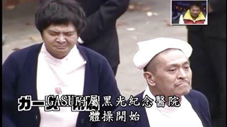 不能笑病院24小時 (上)(日語中字)